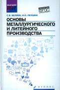 Основы металлургического и литейного производства. Учебное пособие