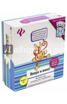 Купить Вверх и вниз! Развивающая игра для детей ((PR2023)), Феникс-Премьер, Другие настольные игры