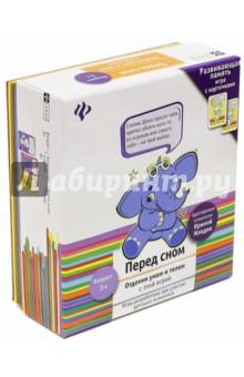 Купить Перед сном. Развивающая память игра с карточками (PR2021), Феникс-Премьер, Карточные игры для детей