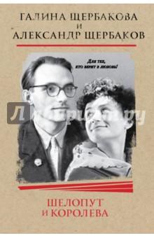 Шелопут и Королева. Моя жизнь с Галиной Щербаковой книги эксмо шелопут и королева моя жизнь с галиной щербаковой