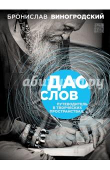 Дао слов. Путеводитель в творческих пространствах книги эксмо путеводитель по звездному небу россии