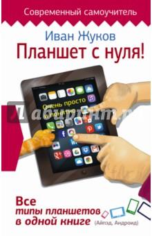 Планшет с нуля! Все типы планшетов в одной книге планшет