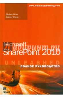 Microsoft SharePoint 2010. Полное руководство sharepoint foundation 2010 administration 24 hour trainer