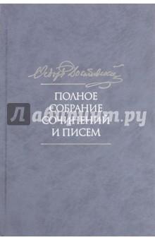 Полное собрание сочинений и писем. В 35 томах. Том 4. Записки из мертвого дома