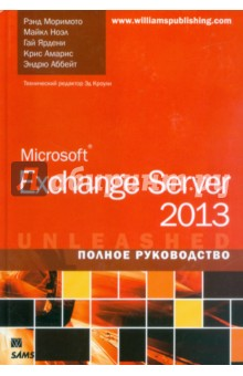 Microsoft Exchange Server 2013. Полное руководство barry gerber mastering microsoft exchange server 2003