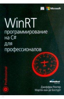 WinRT. программирование на C# для профессионалов рихтер дж clr via c программирование на платформе ms