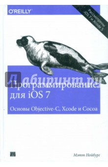 Программирование для iOS 7. Основы Objective-C, Xcode и Cocoa гэлловей м сила objective c 2 0 эффективное программирование для ios и os х isbn 9785496009638