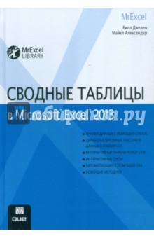 Сводные таблицы в Microsoft Excel 2013 анализ данных с помощью excel