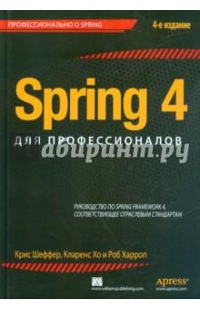 Spring 4 для профессионалов гупта а java ee 7 основы