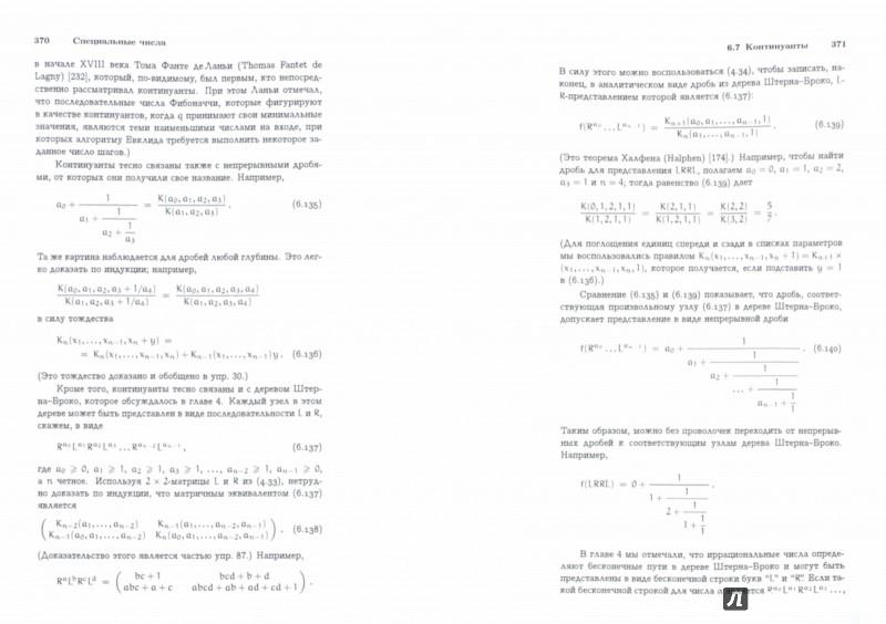 Иллюстрация 1 из 17 для Конкретная математика. Математические основы информатики - Кнут, Грэхем, Паташник | Лабиринт - книги. Источник: Лабиринт