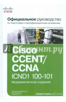 Официальное руководство Cisco по подготовке к сертификационным экзаменам CCENT/CCNA ICND1 100-101 босоножки vera blum vera blum ve028awtrm43