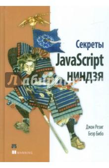 Секреты JavaScript ниндзя эспозито д эспозито ф разработка приложений для windows 8 на html5 и javascript