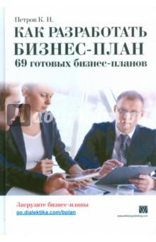 Как разработать бизнес-план. 69 готовых бизнес-планов бизнес
