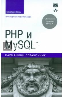PHP и MySQL. Карманный справочник хмель topic php p