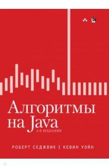 Алгоритмы на Java философия java библиотека программиста 4 е изд