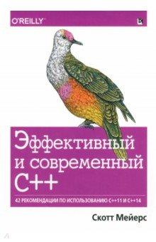 Эффективный и современный С++. 42 рекомендации по использованию C++11 и C++14 не заставляйте меня думать