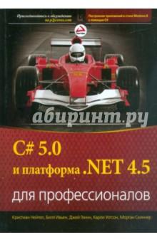 C# 5.0 и платформа .NET 4.5 для профессионалов макдональд м wpf windows presentation foundation в net 4 5 с примерами на c 5 0 для профессионалов 4 е издание