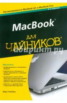 MacBook для чайников ноутбук dell vostro 5370 5370 4570 intel core i5 8250u 1 6 ghz 4096mb 256gb ssd no odd intel hd graphics wi fi bluetooth cam 13 3 1920x1080 linux