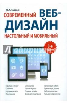 Современный веб-дизайн. Настольный и мобильный настольная книга веб дизайнера