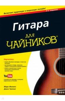 Гитара для чайников (+DVD) комлев и ковыль