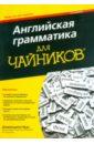 Английская грамматика для «чайников», Вудс Джеральдина