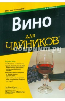 Вино для чайников крымское вино в тюмени