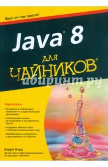 Java 8 для чайников берд б программирование на java для чайников 3 е издание