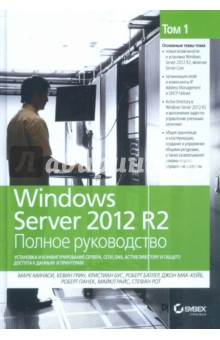Windows Server 2012 R2. Полное руководство. Том 1. Установка и конфигурирование сервера, сети, DNS derek james android game programming for dummies