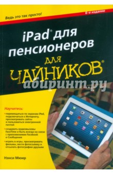 iPad для пенсионеров для чайников компьютер для пенсионеров книга