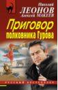 Приговор полковника Гурова, Леонов Николай Иванович,Макеев Александр Викторович