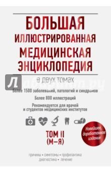 Большая иллюстрированная медицинская энциклопедия в 2-х томах. Том 2. М-Я