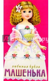 Любимая кукла: Машенька