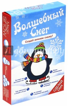 Волшебный снег. Пингвин (ms-2)