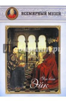 Ян ван Эйк, ISBN 9785359002660, Белый город , 978-5-3590-0266-0, 978-5-359-00266-0, 978-5-35-900266-0 - купить со скидкой