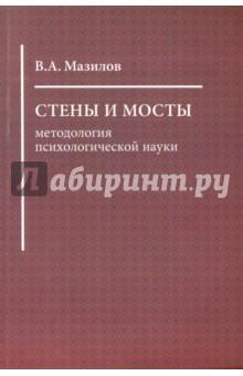 Стены и мосты: методология психологической науки тенденции развития современной психологической науки комплект из 2 книг