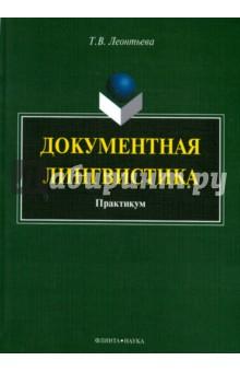 Документная лингвистика. Практикум профилактическая деятельность практикум