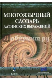 Многоязычный словарь латинских выражений т а шорыгина крылатые выражения демонстрационный материал