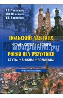 Польский для всех. Читай. Слушай. Говори (+CD) польский язык для чайников