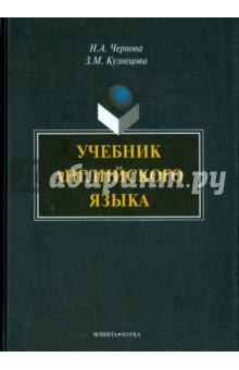 Учебник английского языка (+CD)