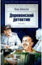 Липатов Виль Владимирович Деревенский детектив