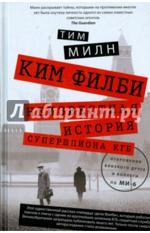 Ким Филби. Неизвестная история супершпиона КГБ. Откровения близкого друга и коллеги по МИ-6