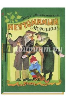 Купить Неутомимый Морошкин, Речь, Повести и рассказы о детях