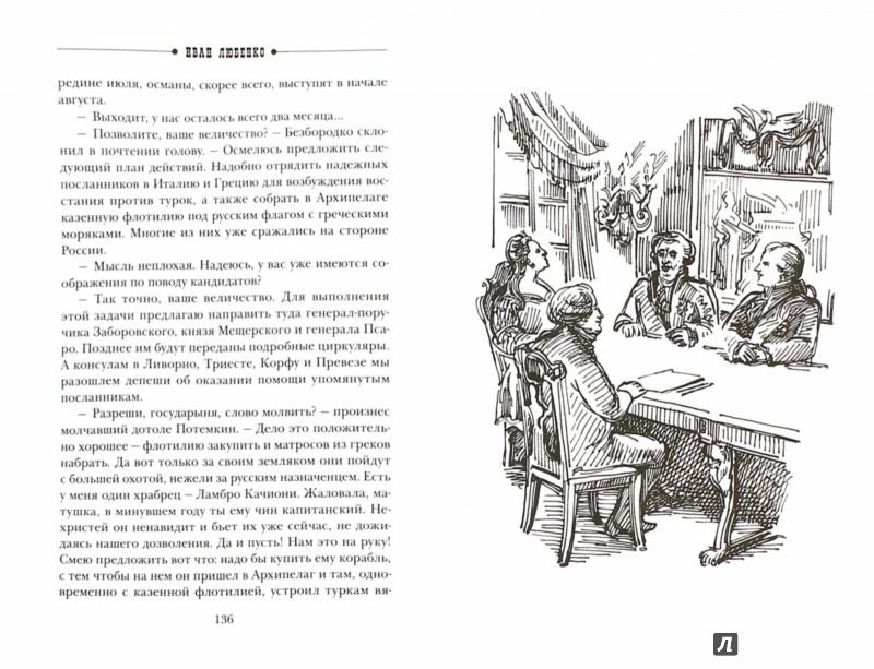 Иллюстрация 1 из 29 для Кровь на палубе - Иван Любенко | Лабиринт - книги. Источник: Лабиринт