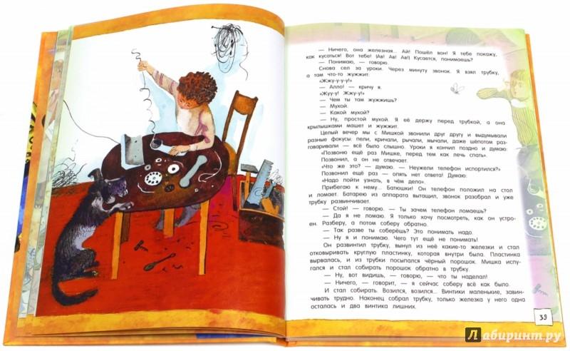 Иллюстрация 1 из 31 для Открой книгу! Живая шляпа и другие рассказы - Николай Носов | Лабиринт - книги. Источник: Лабиринт