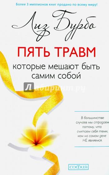 КНИГА 5 ДЕТСКИХ ТРАВМ ЛИЗ БУРБО СКАЧАТЬ БЕСПЛАТНО