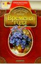 Времена года: Стихотворения русских поэтов о природе подставка для колец туфелька 14 5 13см уп 1 32шт