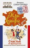 Три кайфа в день! Счастье по-французски! Принимать до полного удовольствия