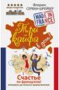 Серван-Шрейбер Флоранс Три кайфа в день! Счастье по-французски! Принимать до полного удовольствия