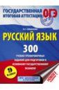 Русский язык. 300 учебно-тренировочных заданий, Симакова Елена Святославовна