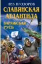 Славянская Атлантида— Варяжская Русь, Прозоров Лев Рудольфович